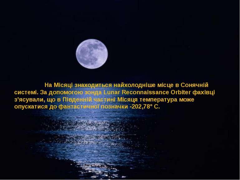 На Місяці знаходиться найхолодніше місце в Сонячній системі. За допомогою зон...