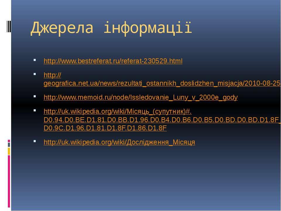 Джерела інформації http://www.bestreferat.ru/referat-230529.html http://geogr...