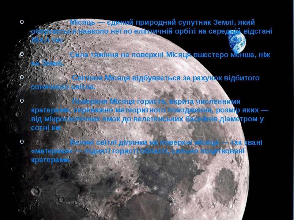 Місяць— єдиний природний супутник Землі, який обертається навколо неї по елі...