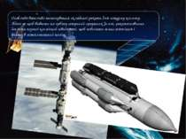 Особливо важливо застосування складеної ракети для штурму космосу. Адже ж щоб...