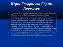 Юрій Гагарін та Сергій Корольов 12 квітня 1961 р. відбувся перший політ людин...