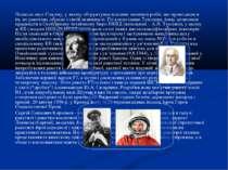 Написав лист Сталіну, у якому обґрунтував важливе значення робіт, що проводил...