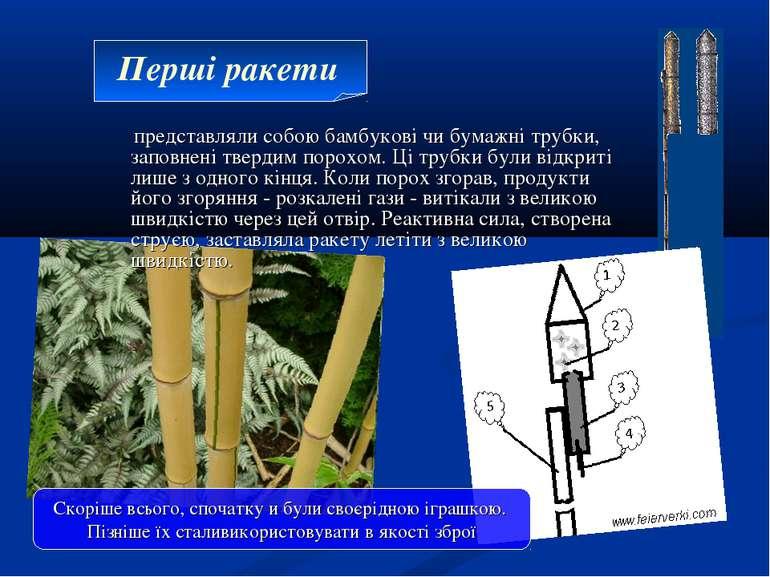 Перші ракети представляли собою бамбукові чи бумажні трубки, заповнені тверди...