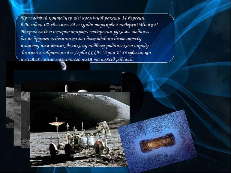 Приладовий контейнер цієї космічної ракети 14 вересня в 00 годин 02 хвилини 2...