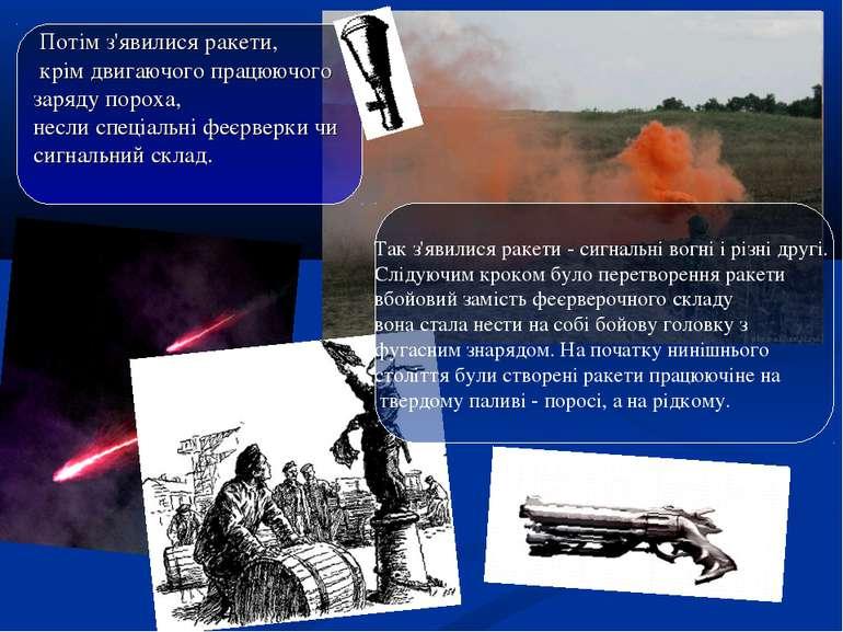 Потім з'явилися ракети, крім двигаючого працюючого заряду пороха, несли спеці...