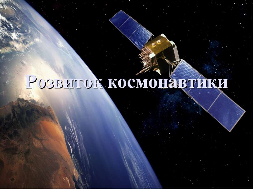 Розвиток космонавтики