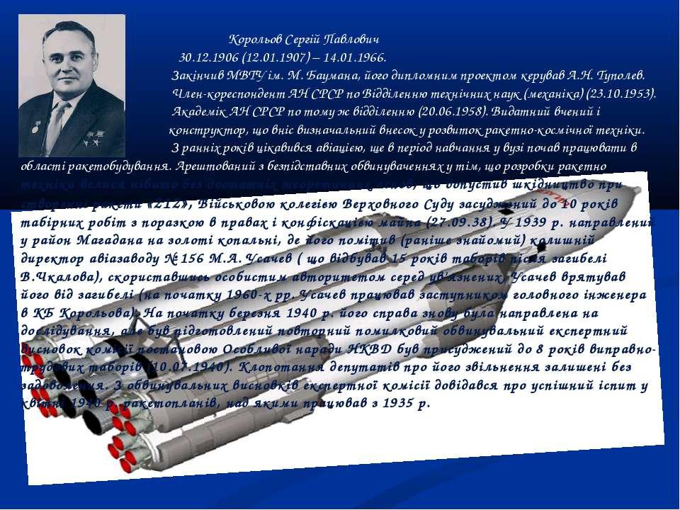 Корольов Сергій Павлович 30.12.1906 (12.01.1907) – 14.01.1966. Закінчив МВТУ ...