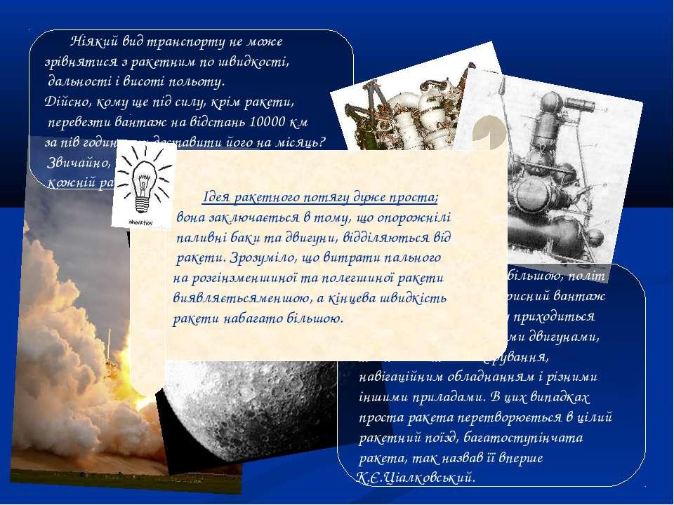 Ніякий вид транспорту не може зрівнятися з ракетним по швидкості, дальності і...