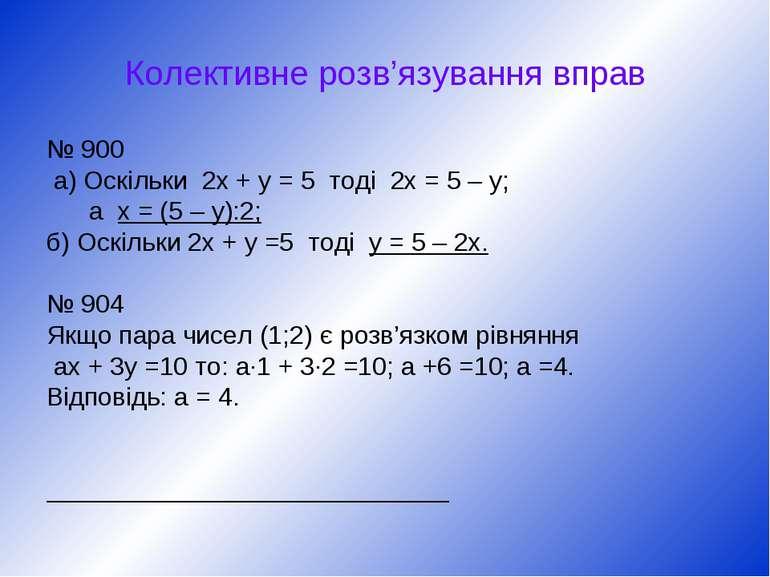 Колективне розв'язування вправ № 900 а) Оскільки 2х + у = 5 тоді 2х = 5 – у; ...