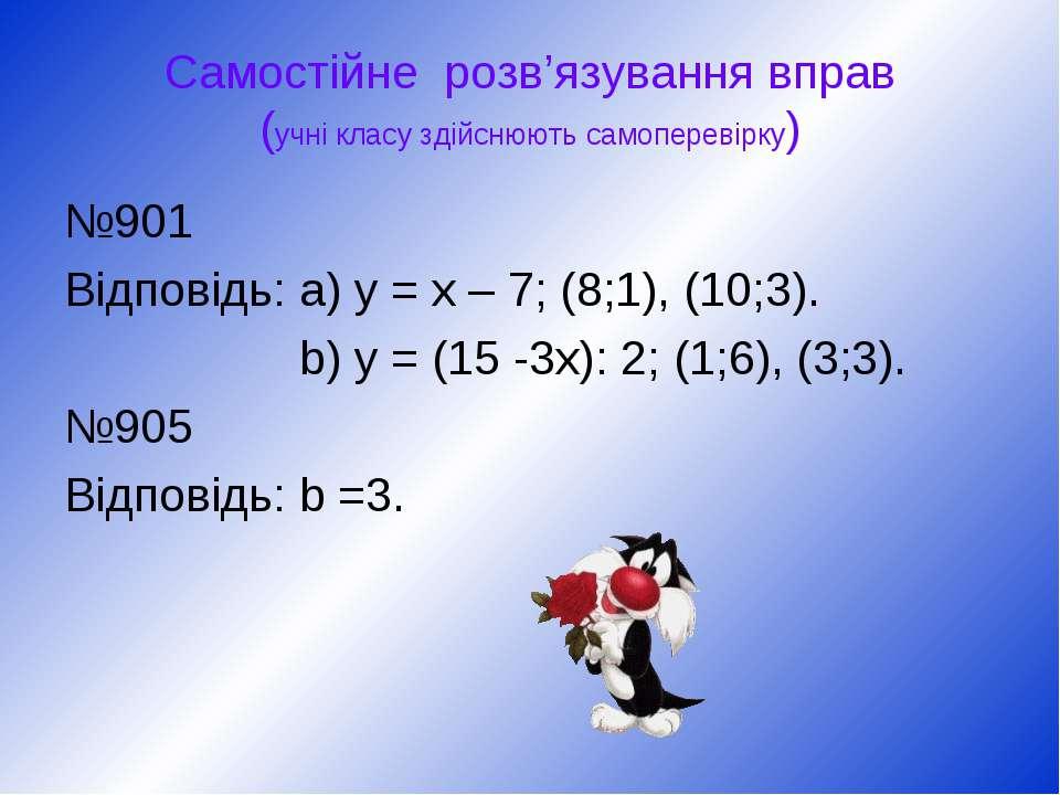 Самостійне розв'язування вправ (учні класу здійснюють самоперевірку) №901 Від...