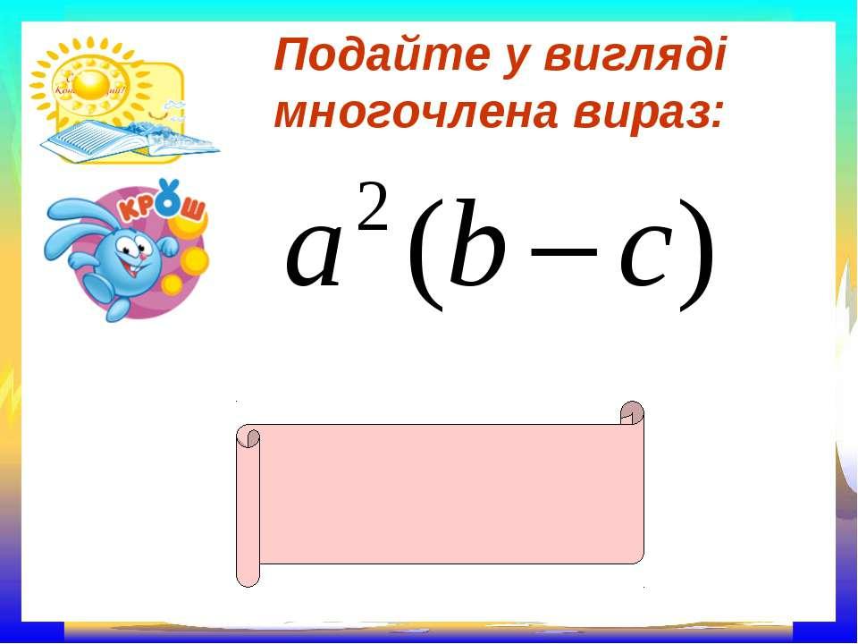 Подайте у вигляді многочлена вираз: