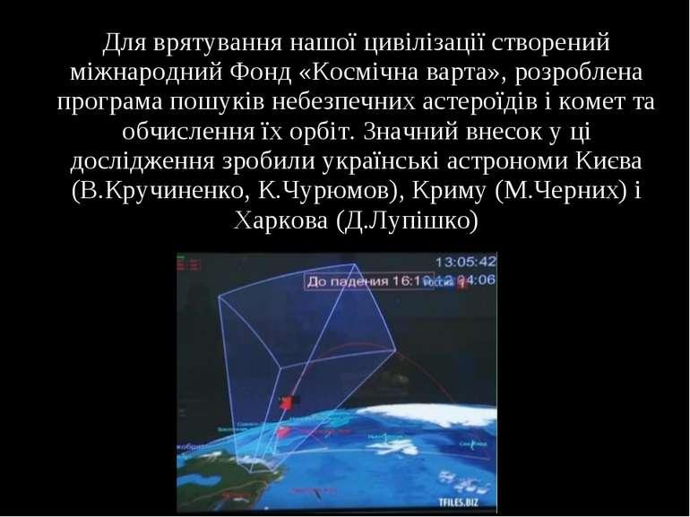 Для врятування нашої цивілізації створений міжнародний Фонд «Космічна варта»,...