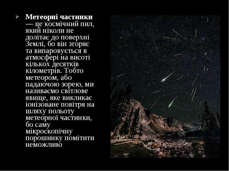 Метеорні частинки — це космічний пил, який ніколи не долітає до поверхні Земл...