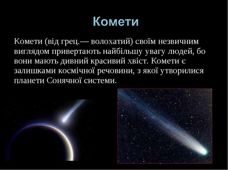 Комети (від грец.— волохатий) своїм незвичним виглядом привертають найбільшу ...
