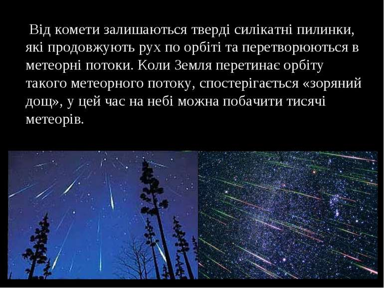 Від комети залишаються тверді силікатні пилинки, які продовжують рух по орбіт...