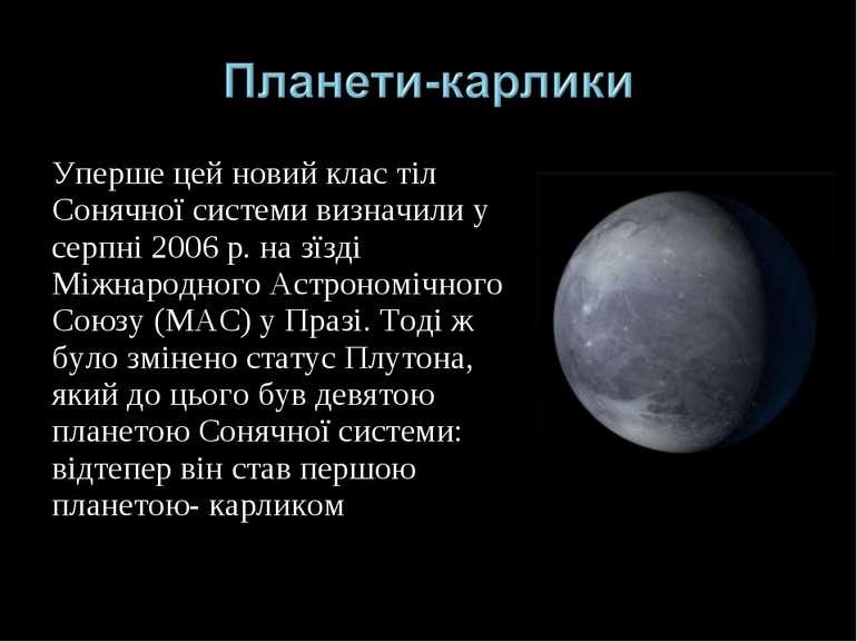 Уперше цей новий клас тіл Сонячної системи визначили у серпні 2006 р. на зїзд...