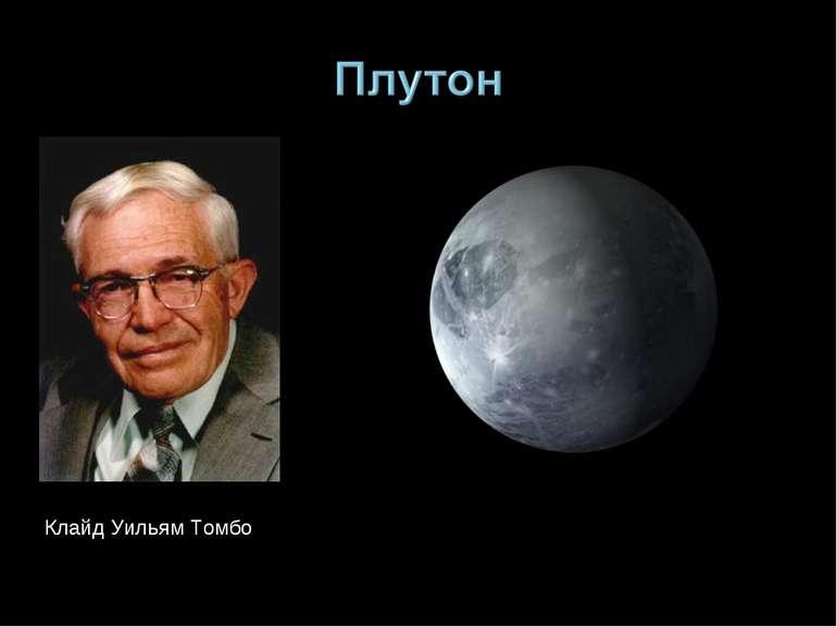 Клайд Уильям Томбо