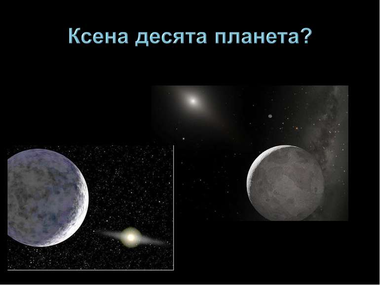 Десята планета