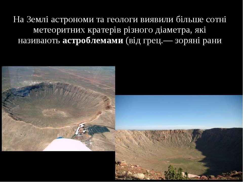 На Землі астрономи та геологи виявили більше сотні метеоритних кратерів різно...