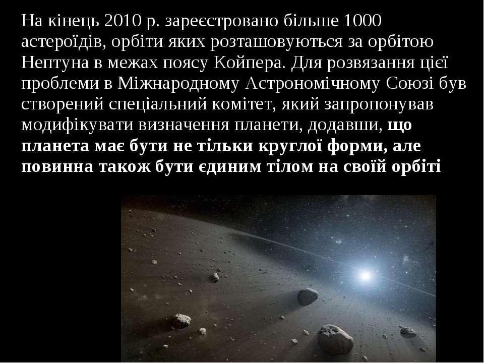 На кінець 2010 р. зареєстровано більше 1000 астероїдів, орбіти яких розташову...