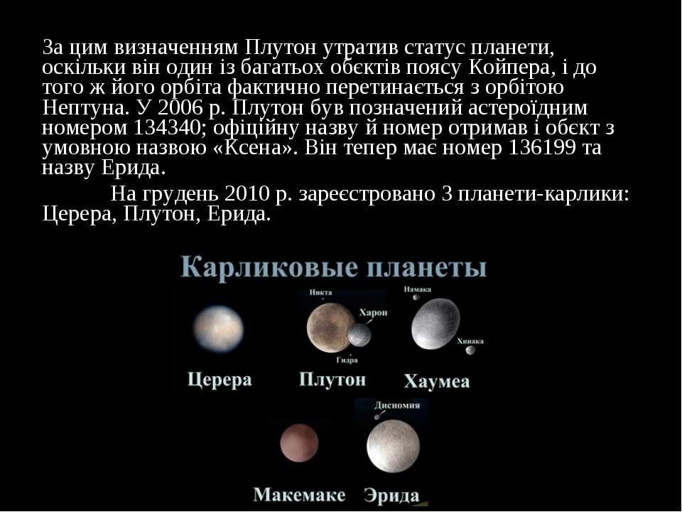 За цим визначенням Плутон утратив статус планети, оскільки він один із багать...