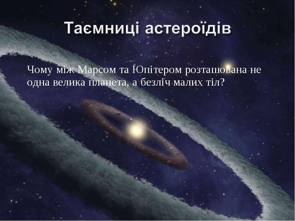 Чому між Марсом та Юпітером розташована не одна велика планета, а безліч мали...