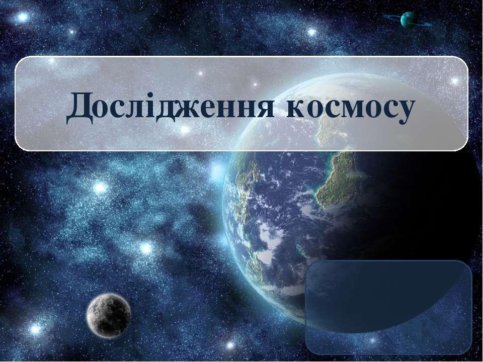 Дослідження космосу