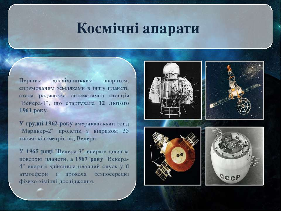 Космічні апарати Першим дослідницьким апаратом, спрямованим земляками в іншу ...