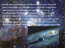 Космос може розширюватися необмежено, тому, якщо простір між двома галактикам...