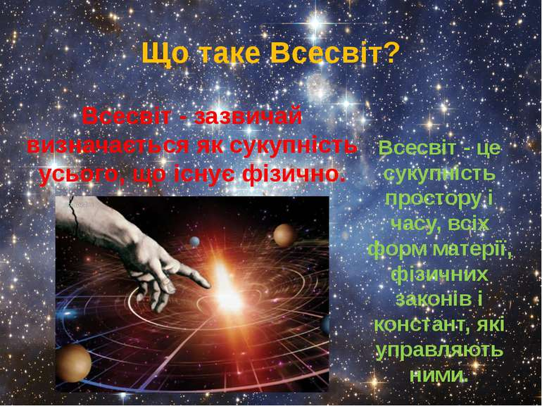 Що таке Всесвіт? Всесвіт - зазвичай визначається як сукупність усього, що існ...