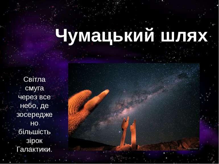 Світла смуга через все небо, де зосереджено більшість зірок Галактики. Чумаць...
