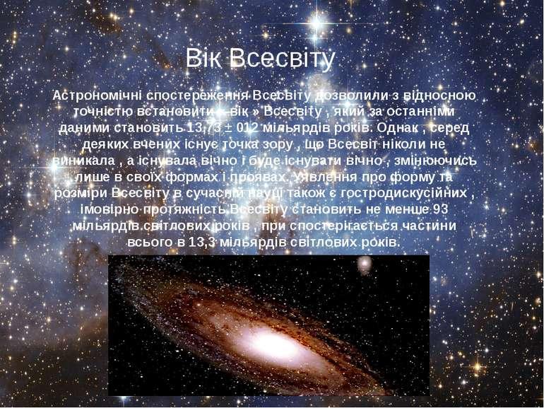 Вік Всесвіту Вік Всесвіту Астрономічні спостереження Всесвіту дозволили з від...