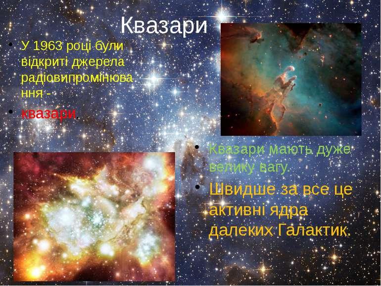 Квазари У 1963 році були відкриті джерела радіовипромінювання - квазари. Кваз...