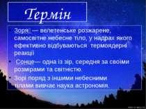 Термін Зоря — велетенське розжарене, самосвітненебесне тіло, у надрах якого...