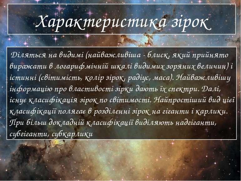 Характеристика зірок Діляться на видимі (найважливіша - блиск, який прийнято...