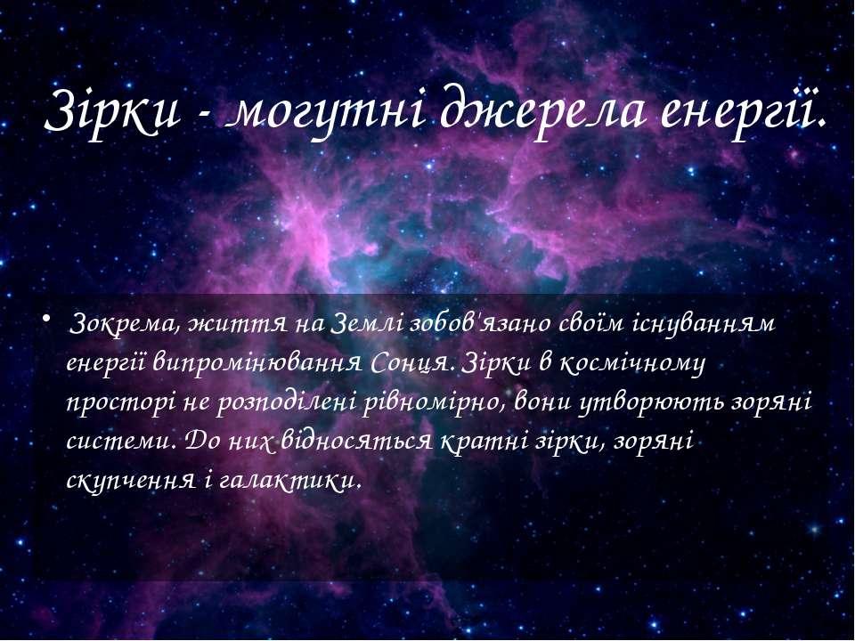 Зірки - могутні джерела енергії. Зокрема, життя на Землі зобов'язано своїм і...
