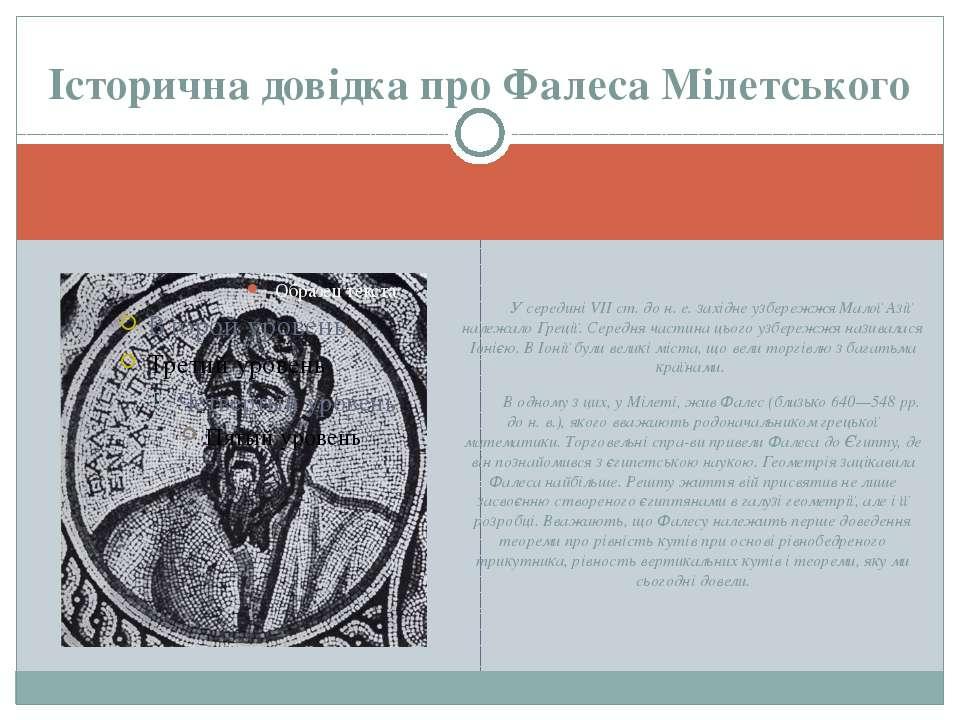 У середині VII ст. до н. е. західне узбережжя Малої Азії належало Греції. Сер...