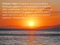 Океани і моря на поверхні Землі акумулюють величезну кількість сонячної енерг...