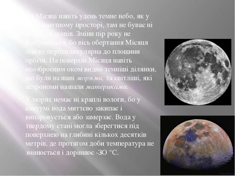На Місяці навіть удень темне небо, як у міжпланетному просторі, там не буває ...