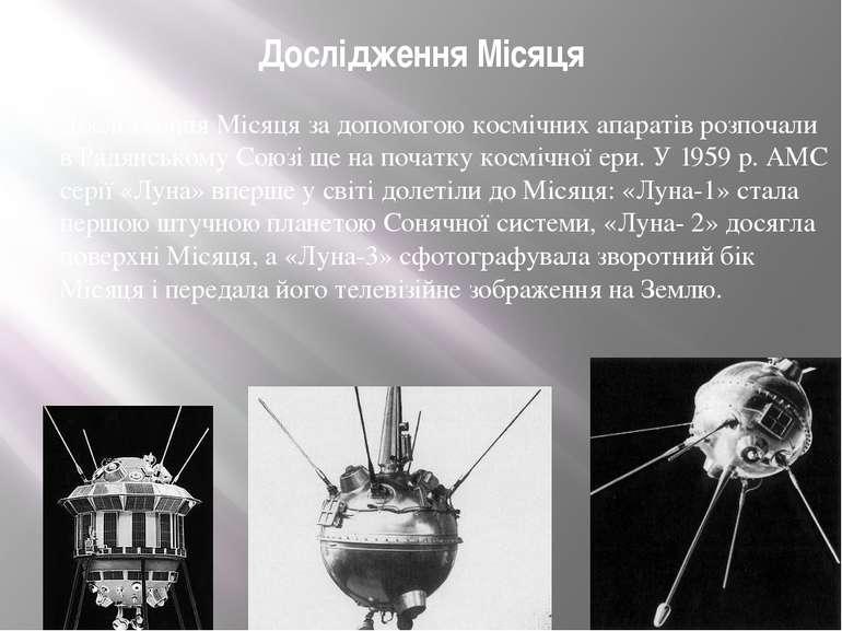 Дослідження Місяця Дослідження Місяця за допомогою космічних апаратів розпоча...