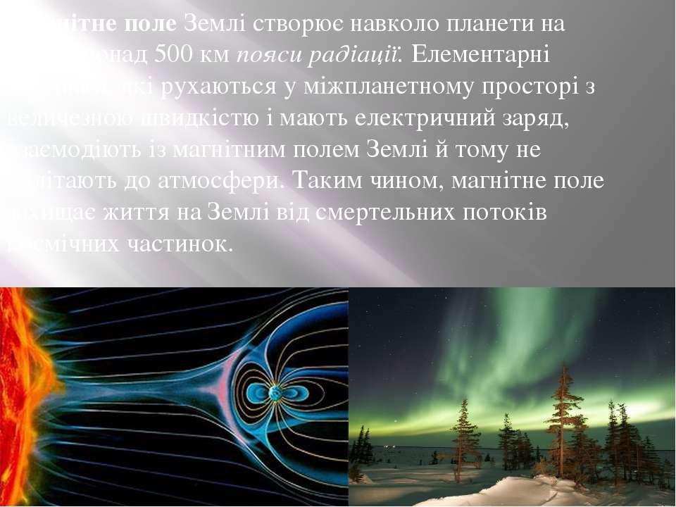 Магнітне поле Землі створює навколо планети на висоті понад 500 км пояси раді...