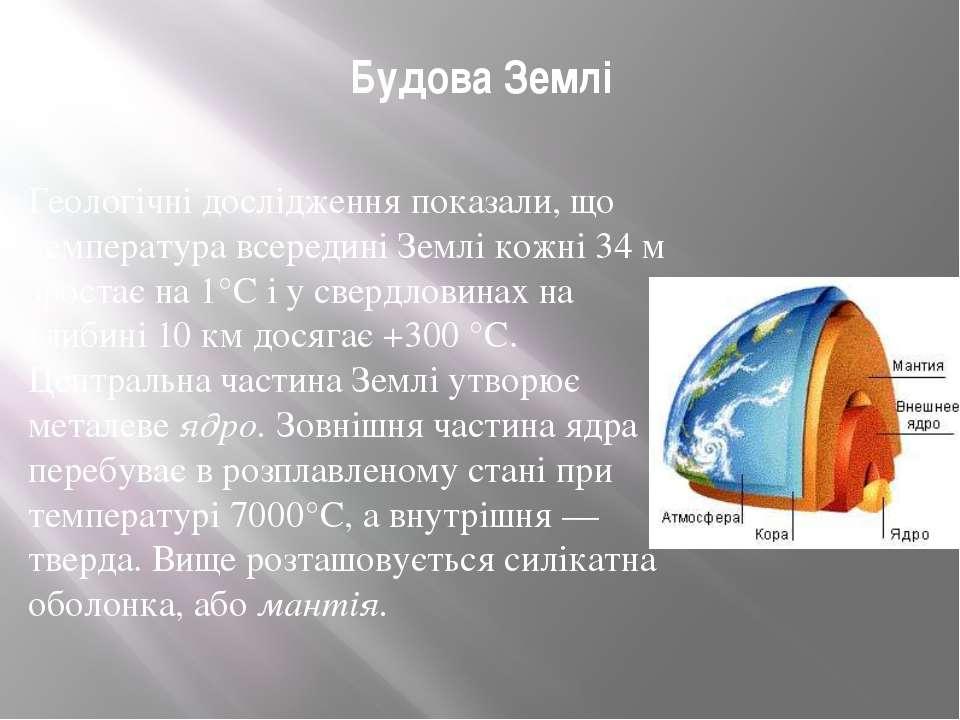 Будова Землі Геологічні дослідження показали, що температура всередині Землі ...