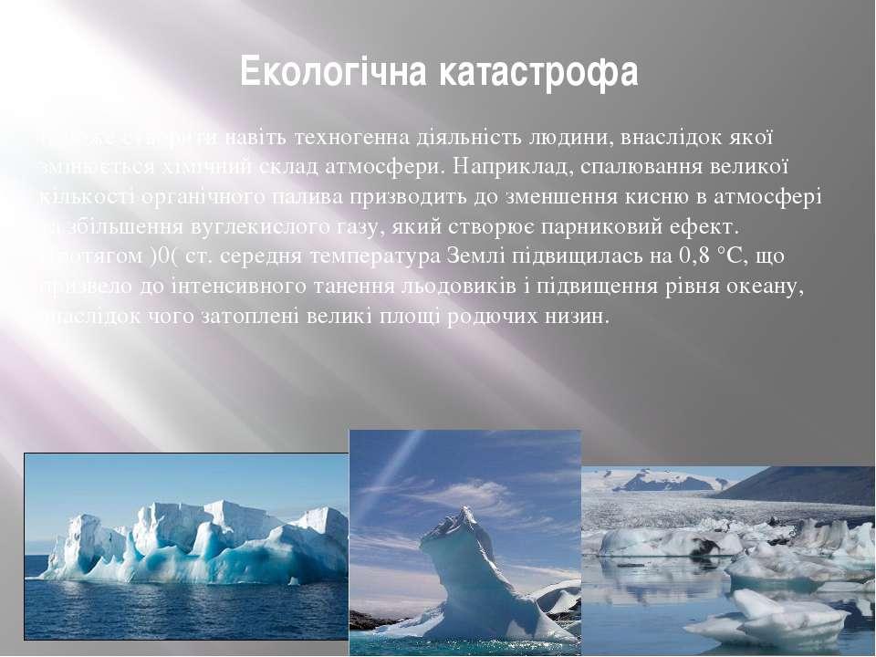 Екологічна катастрофа Її може створити навіть техногенна діяльність людини, в...