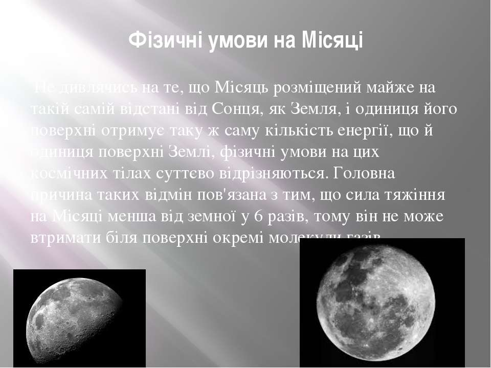 Фізичні умови на Місяці Не дивлячись на те, що Місяць розміщений майже на так...