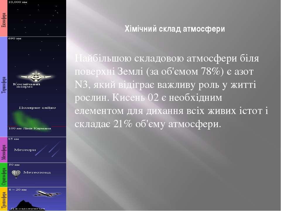 Хімічний склад атмосфери Найбільшою складовою атмосфери біля поверхні Землі (...