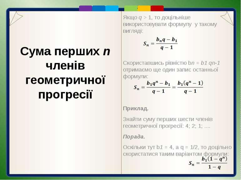 Пункт 11.2. Сума перших n членів геометричної прогресії