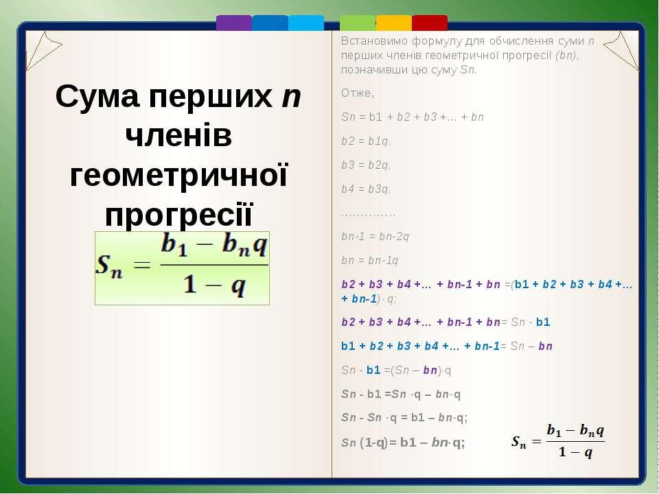 Запитання для самоперевірки Запишіть варіанти формул для обчислення суми п пе...