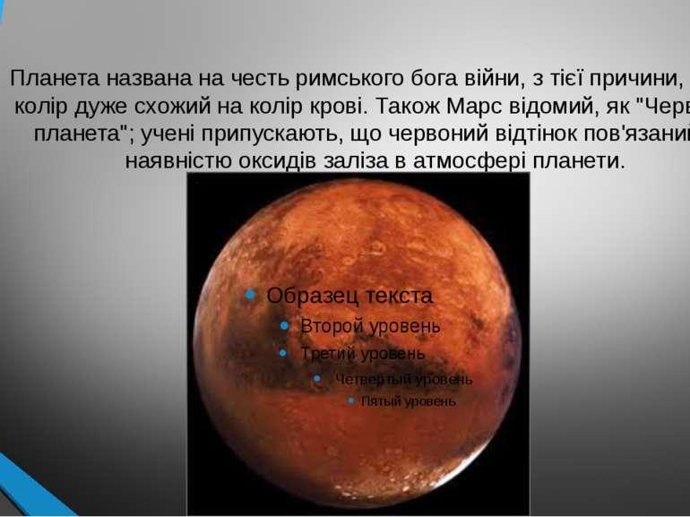Планета названа на честь римського бога війни, з тієї причини, що її колір ду...