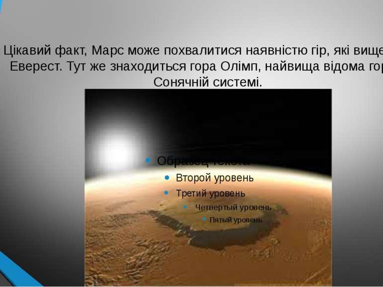 Цікавий факт, Марс може похвалитися наявністю гір, які вище, ніж Еверест. Тут...