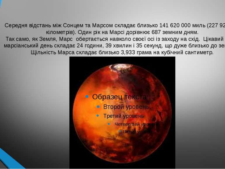 Середня відстань між Сонцем та Марсом складає близько 141 620 000 миль (227 9...